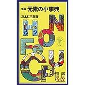 元素の小事典 (岩波ジュニア新書 (316))