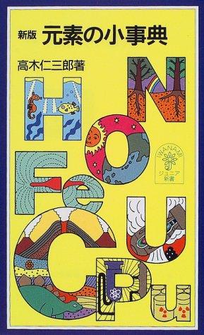 元素の小事典 (岩波ジュニア新書 (316))の詳細を見る
