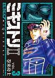 ミキストリ2 3―太陽の死神 (BUNCH COMICS)