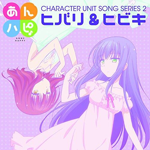 あんハピ♪ユニットソングシリーズ2