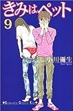 きみはペット(9) (KC KISS)