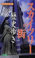 スカイツリーの街歴史歩き―浅草・新吉原・向島・本所