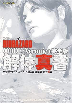 バイオハザード コード:ベロニカ 完全版 解体真書