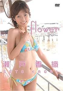瀬戸香織 Flower [DVD]