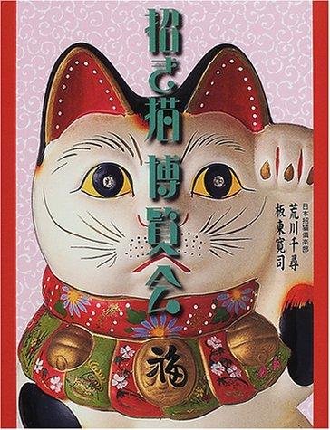 招き猫博覧会 (パレットブックス)の詳細を見る