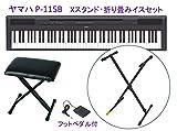 【Xスタンド KS100B + 折り畳みイス セット】 YAMAHA / ヤマハ P-series 電子ピアノ P-115 B 黒 / ブラック