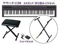 【Xスタンド KS100B + 折り畳みイス セット】 YAMAHA/ヤマハ P-series 電子ピアノ P-115 B 黒/ブラック