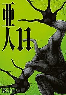 [三浦追儺x桜井画門] 亜人 第01-11巻