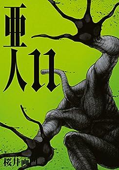[桜井画門]の亜人(11) (アフタヌーンコミックス)