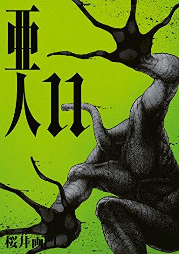 亜人 第01-11巻 [Ajin vol 01-11]