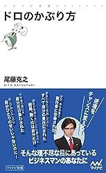 ドロのかぶり方 (マイナビ新書)
