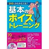 DVDでみるみる上達! 基本のボイストレーニング