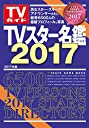TVスター名鑑2017 (TOKYO NEWS MOOK 577号)
