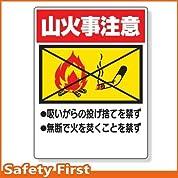 【ユニット】禁煙標識 山火事注意 [品番:318-05]