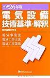 電気設備技術基準・解釈 平成26年版
