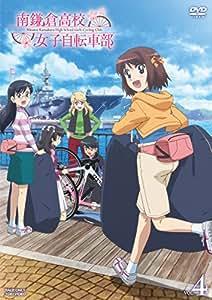 南鎌倉高校女子自転車部 VOL.4 [DVD]