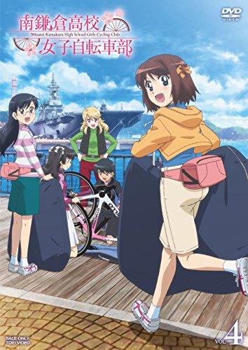 南鎌倉高校女子自転車部 VOL.4[DVD]