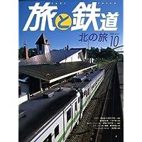 旅と鉄道 2008年 10月号 [雑誌]
