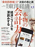 週刊東洋経済 2017年9/9号 [雑誌](経済ニュースを深読みする 本物の会計力)