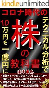 コロナ時代の株の教科書: テクニカル分析で10万円を一億円に