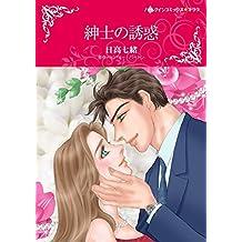 紳士の誘惑 (ハーレクインコミックス)