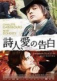 詩人、愛の告白[DVD]