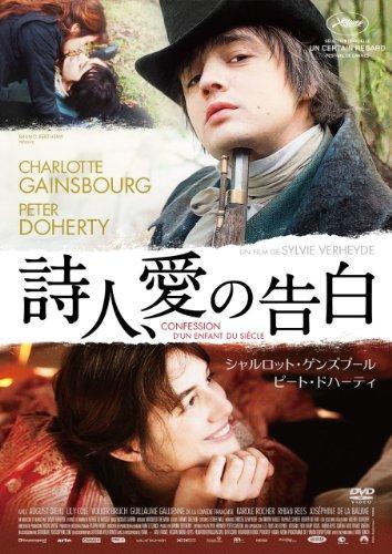 詩人、愛の告白 [DVD]の詳細を見る
