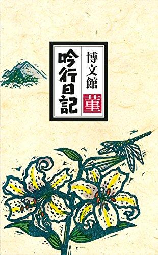 博文館 日記 2018年 吟行日記 新書 菫(すみれ) No.113