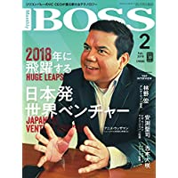 BOSS(月刊ボス) - 経営塾 2018年2月号 (2017-12-22) [雑誌]