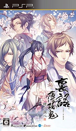 裏語 薄桜鬼 ~暁の調べ~ (通常版) - PSPの詳細を見る