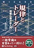 [オーディオブックCD] 規律とトレーダー 相場心理分析入門 [MP3データCD版] (<CD>)