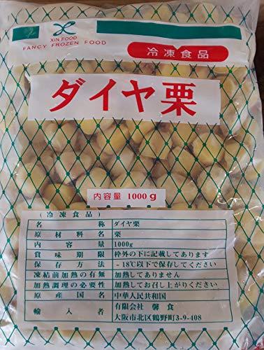 中国産 ダイヤ栗 ( 冷凍ムキ栗 ) Sサイズ 1kg ( 約180粒 )×10袋 業務用 加熱してお召し上がり頂けます