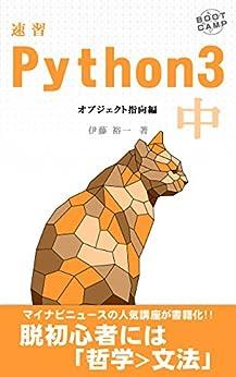 [伊藤 裕一]の速習 Python 3 中: オブジェクト指向編