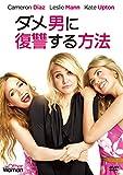 ダメ男に復讐する方法[DVD]