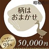 8月末まで限定販売 昭和西川 羽毛布団 柄おまかせ 色おまかせ マザーグース ダウン93% 1.1kg以上 シングル 150×210cm わけあり 在庫限り