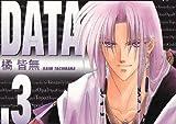 Data (データ) (3) (ウィングス・コミックス)