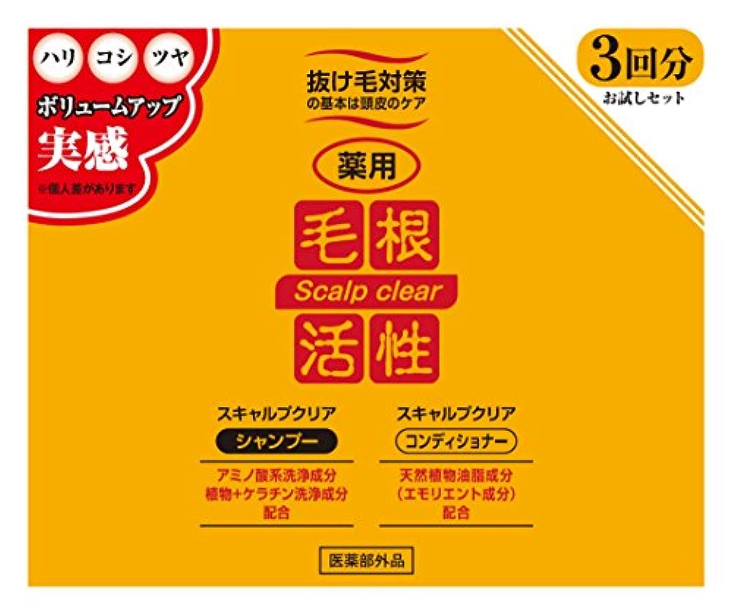 幹娯楽意味する薬用 毛根活性 シャンプー&コンディショナー 3日間お試しセット (シャンプー10ml×3個 + コンディショナー10ml×3個)