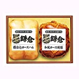 S 鎌倉ハム富岡商会 老舗の味ギフト KAS-520