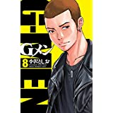 Gメン 8 (少年チャンピオン・コミックス)