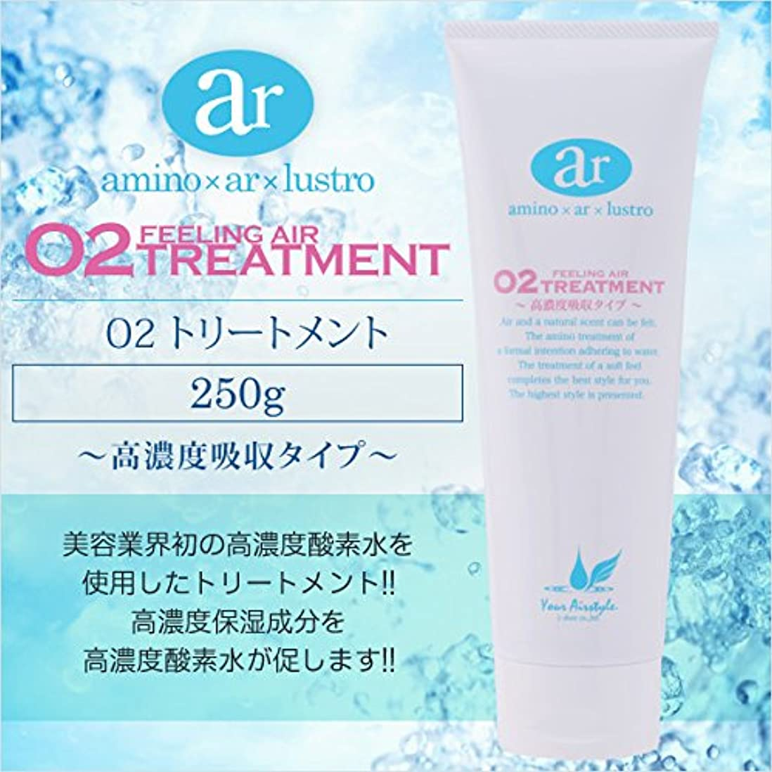 コメンテーター間違い応答ar O2 トリートメント 250g