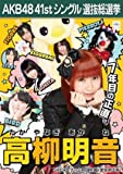 AKB48 公式生写真 僕たちは戦わない 劇場盤特典 【高柳明音】