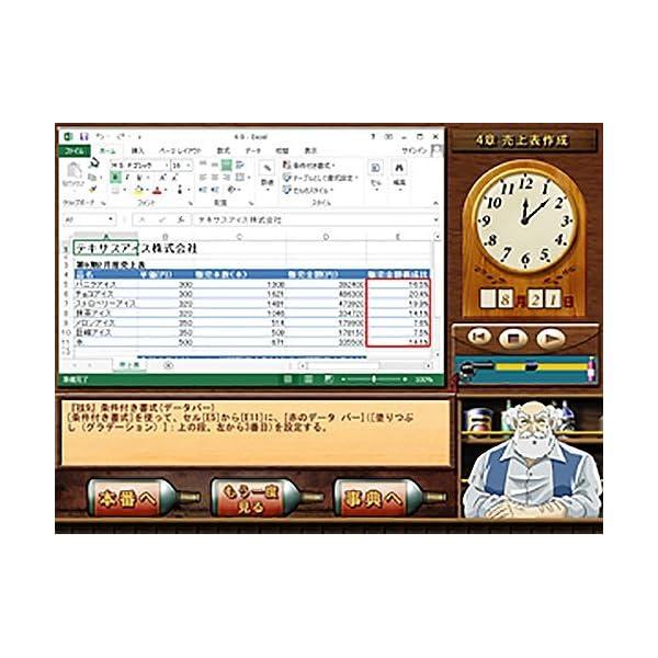 特打式 Excel&Word攻略パック|Off...の紹介画像2