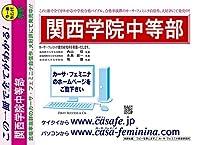 関西学院中等部【兵庫県】 直前模試A1~10(セット1割引)