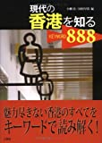 現代の香港を知るKEYWORD888
