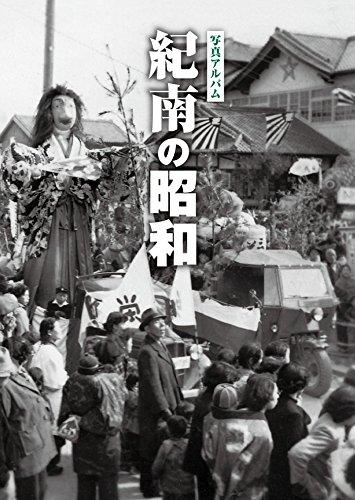 写真アルバム 紀南の昭和