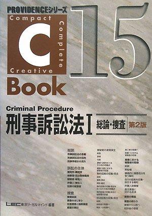 C‐Book 刑事訴訟法〈1〉総論・捜査 (PROVIDENCEシリーズ)の詳細を見る