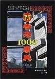 新香港1000事典―魅力つきない香港のすべてを1000のキーワードで読み解く