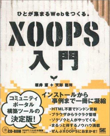 XOOPS入門 ―― ひとが集まるWebをつくる。の詳細を見る