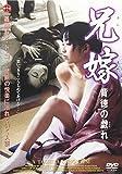 兄嫁 背徳の戯れ [DVD]