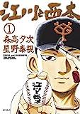 江川と西本(1) (ビッグコミックス)